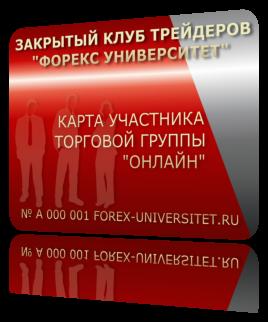 Клуб трейдеров Форекс университет