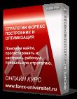 Стратегии форекс построение и оптимизация курс вебинаров онлайн семинары